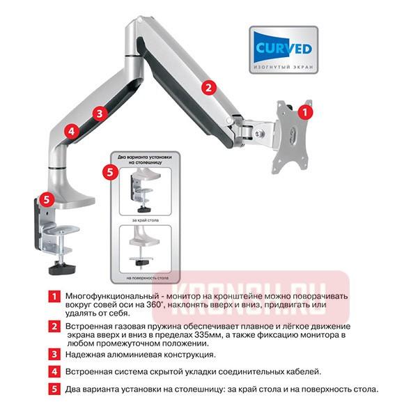 кронштейн Arm-Media LCD-T31
